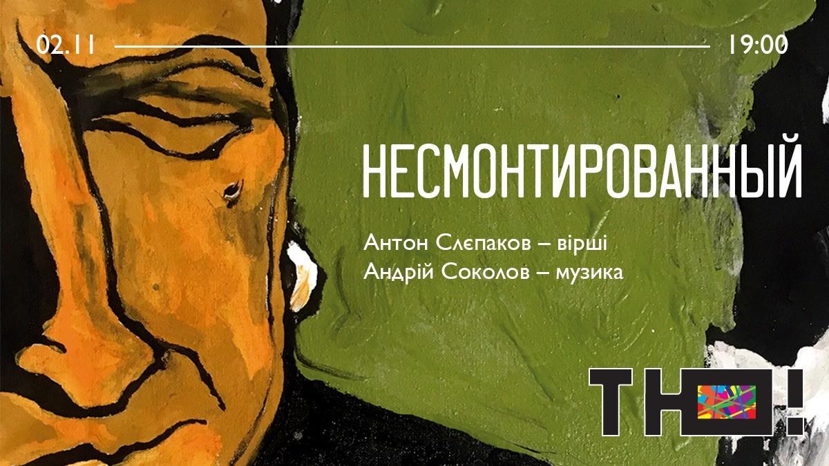 баннер с объявлением о выступлении Слепакова